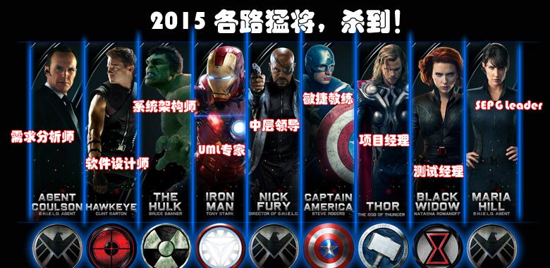 2015课程新势力